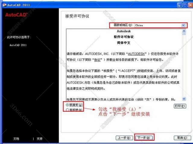 Autocad2011【cad2011】破解版(32位)简体中文版安装图文教程、破解注册方法图五