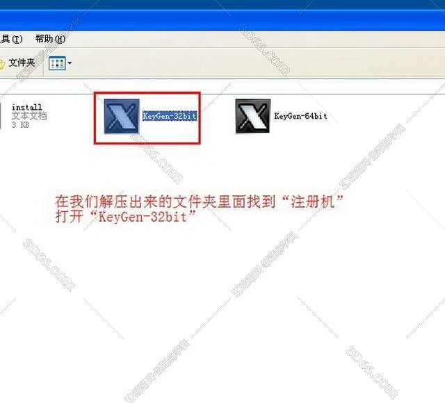 Autocad2011【cad2011】破解版(32位)简体中文版安装图文教程、破解注册方法图十三