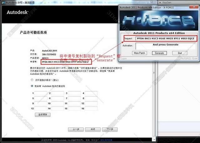 Autocad2011【cad2011】破解版(32位)简体中文版安装图文教程、破解注册方法图十四