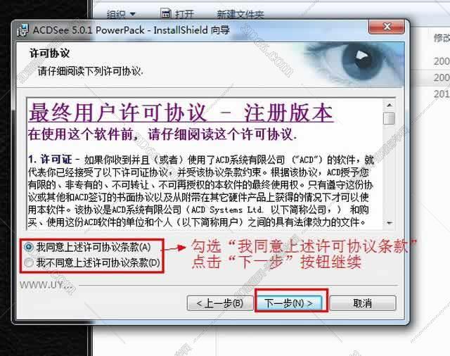 acdsee 5.0 简体中文版【acdsee5.0中文版免费下载】破解版安装图文教程、破解注册方法图四