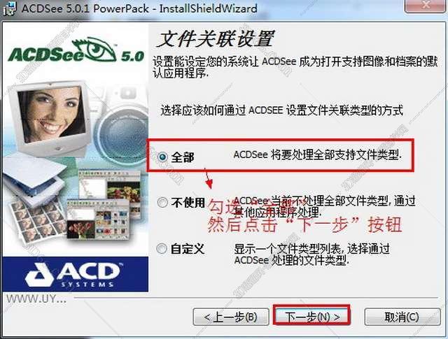 acdsee 5.0 简体中文版【acdsee5.0中文版免费下载】破解版安装图文教程、破解注册方法图七