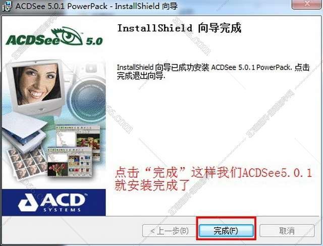 acdsee 5.0 简体中文版【acdsee5.0中文版免费下载】破解版安装图文教程、破解注册方法图十