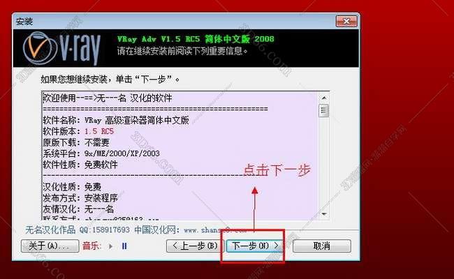 vray1.5【adv 1.5 rc5 for max2008】渲染器(32位)中(英)文版安装图文教程、破解注册方法图四