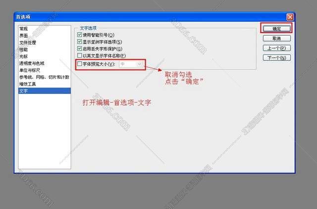 Adobe Photoshop CS3【ps CS3】简体中文版安装图文教程、破解注册方法图七
