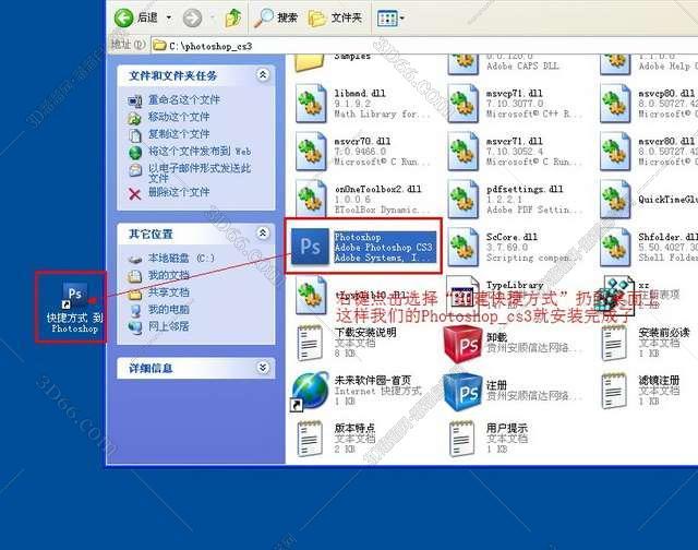 Adobe Photoshop CS3【ps CS3】简体中文版安装图文教程、破解注册方法图八