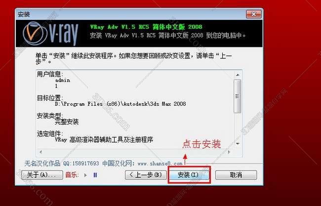 vray1.5【adv 1.5 rc5 for max2008】渲染器(32位)中(英)文版安装图文教程、破解注册方法图十二
