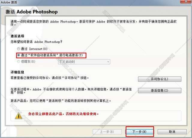 Adobe Photoshop cs2【ps cs2】简体中文版安装图文教程、破解注册方法图五