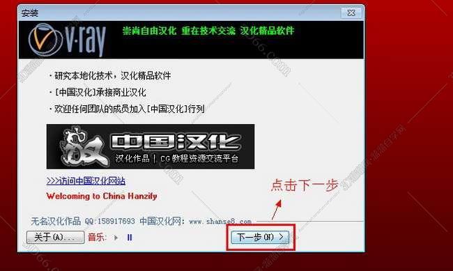 vray1.5【adv 1.5 rc5 for max2008】渲染器(32位)中(英)文版安装图文教程、破解注册方法图十三