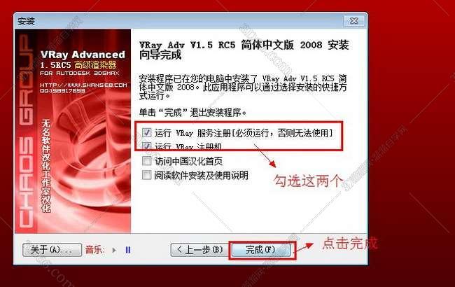 vray1.5【adv 1.5 rc5 for max2008】渲染器(32位)中(英)文版安装图文教程、破解注册方法图十五