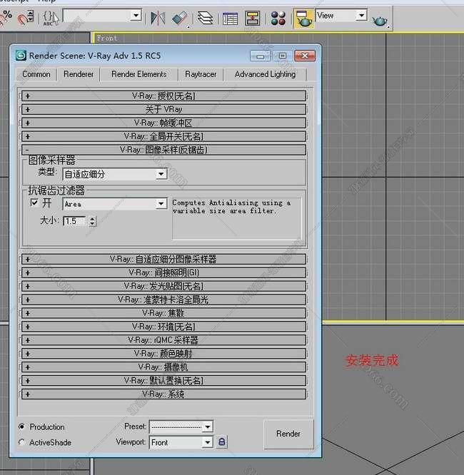 vray1.5【adv 1.5 rc5 for max2008】渲染器(32位)中(英)文版安装图文教程、破解注册方法图十七