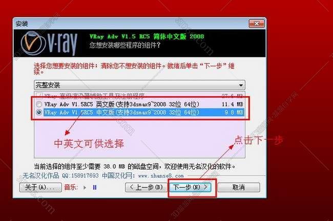 vray1.5【adv 1.5 rc5 for max2008】渲染器(32位)中(英)文版安装图文教程、破解注册方法图九