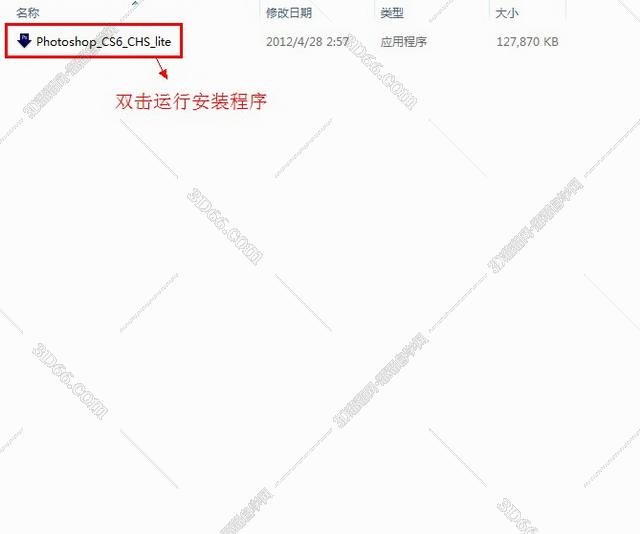 adobe photoshop cs6【ps cs6】 破解免注册汉化安装版简体中文版安装图文教程、破解注册方法图二