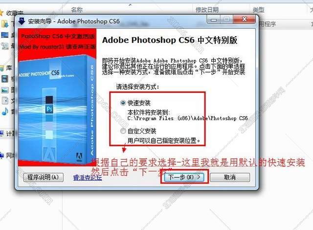 adobe photoshop cs6【ps cs6】 破解免注册汉化安装版简体中文版安装图文教程、破解注册方法图三