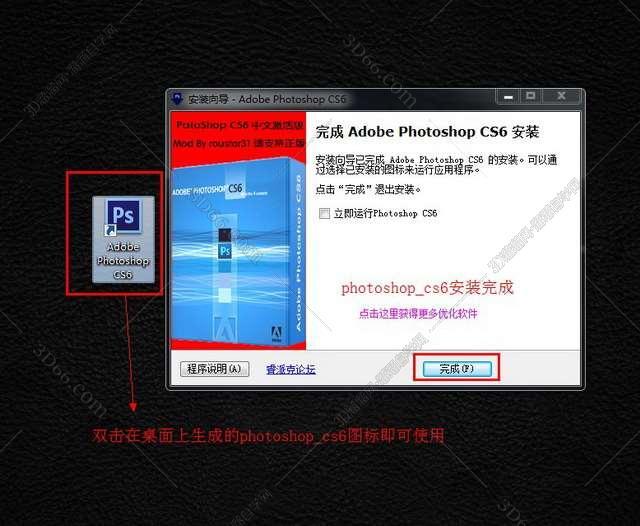 adobe photoshop cs6【ps cs6】 破解免注册汉化安装版简体中文版安装图文教程、破解注册方法图五