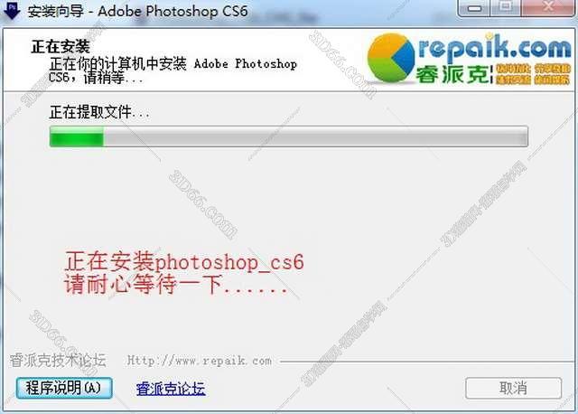 adobe photoshop cs6【ps cs6】 破解免注册汉化安装版简体中文版安装图文教程、破解注册方法图四