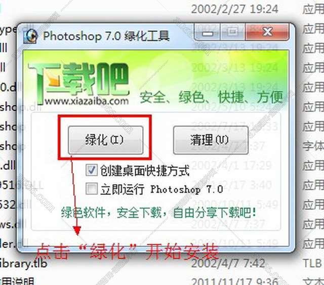 Adobe photoshop 7.0【ps7.0】绿色版(免安装)简体中文版安装图文教程、破解注册方法图三