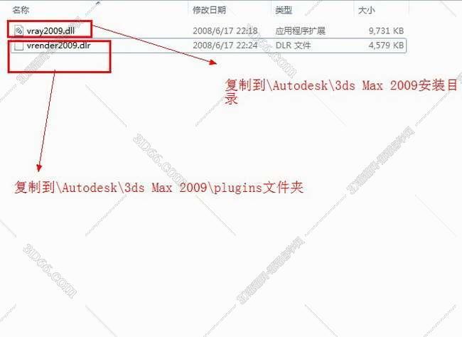 vray1.5【adv 1.5 sp2 for max2009】渲染器(64位)英文版安装图文教程、破解注册方法图十四