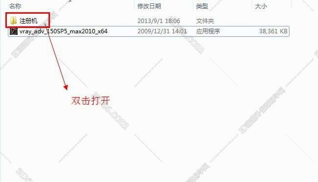 vray1.5【adv 1.5 sp5 for Max2010】渲染器(64位)英文版安装图文教程、破解注册方法图十三
