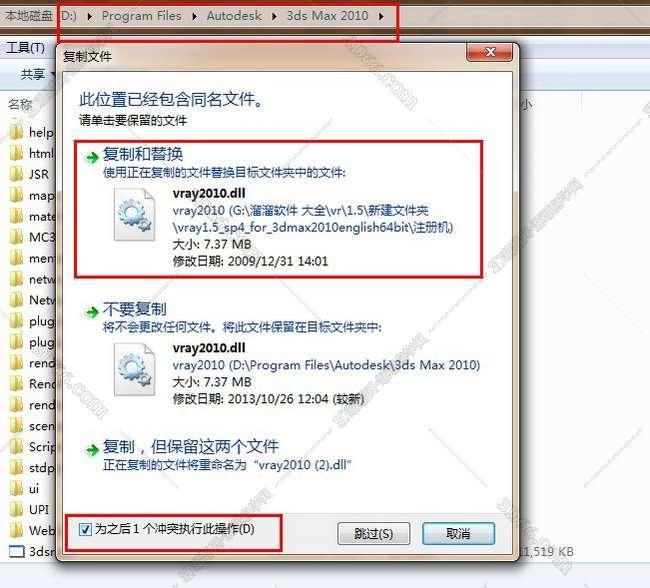 vray1.5【adv 1.5 sp4 for 3dmax2010】渲染器(64位)英文版安装图文教程、破解注册方法图十五