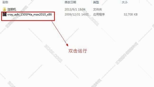 vray1.5【adv 1.5 sp4 for 3dmax2010】渲染器(32位)英文版安装图文教程、破解注册方法图一