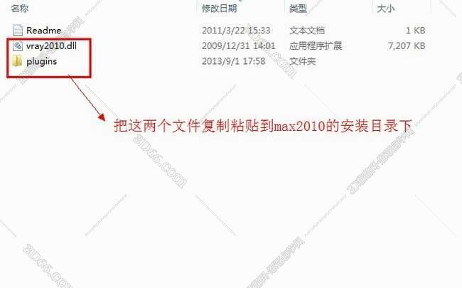 vray1.5【adv 1.5 sp4 for 3dmax2010】渲染器(32位)英文版安装图文教程、破解注册方法图十四