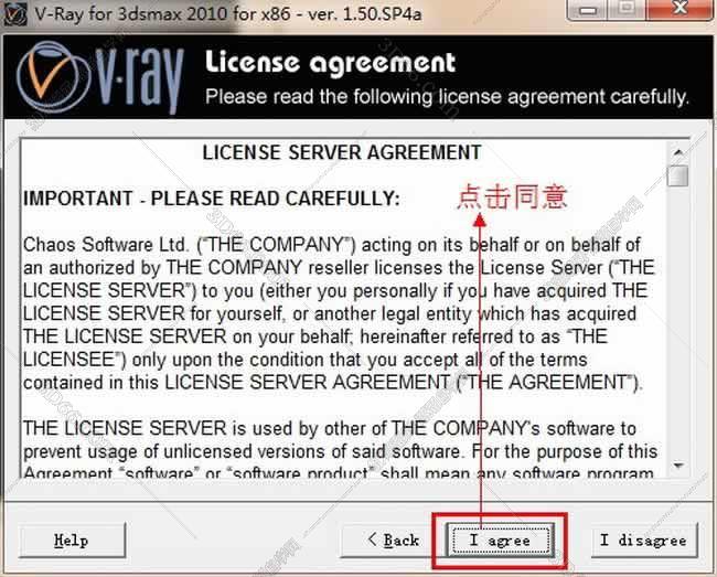 vray1.5【adv 1.5 sp4 for 3dmax2011】渲染器(32位)英文版安装图文教程、破解注册方法图五
