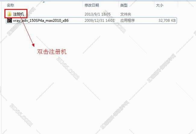 vray1.5【adv 1.5 sp4 for 3dmax2011】渲染器(32位)英文版安装图文教程、破解注册方法图十三