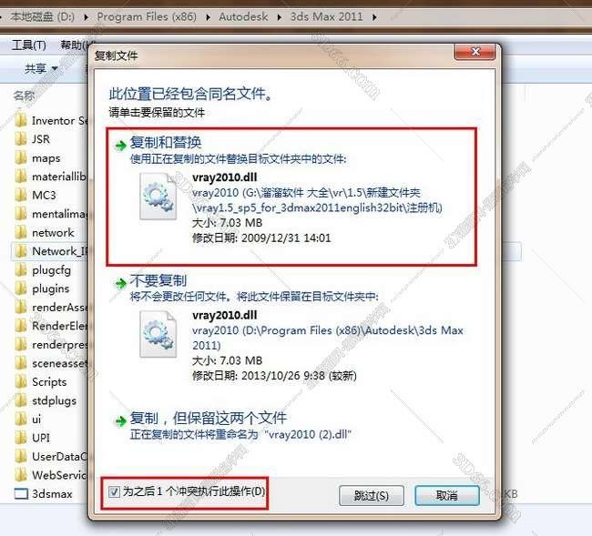 vray1.5【adv 1.5 sp4 for 3dmax2011】渲染器(32位)英文版安装图文教程、破解注册方法图十五