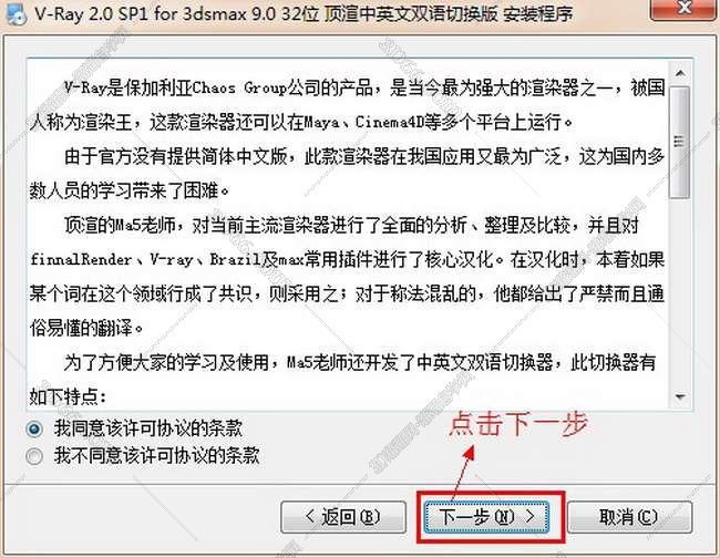 VRay 2.0【vr 2.0】 SP1 for 3dsmax9.0 (32位) 中英文双语切换官方破解版安装图文教程、破解注册方法图三