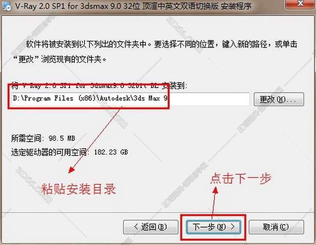 VRay 2.0【vr 2.0】 SP1 for 3dsmax9.0 (32位) 中英文双语切换官方破解版安装图文教程、破解注册方法图五
