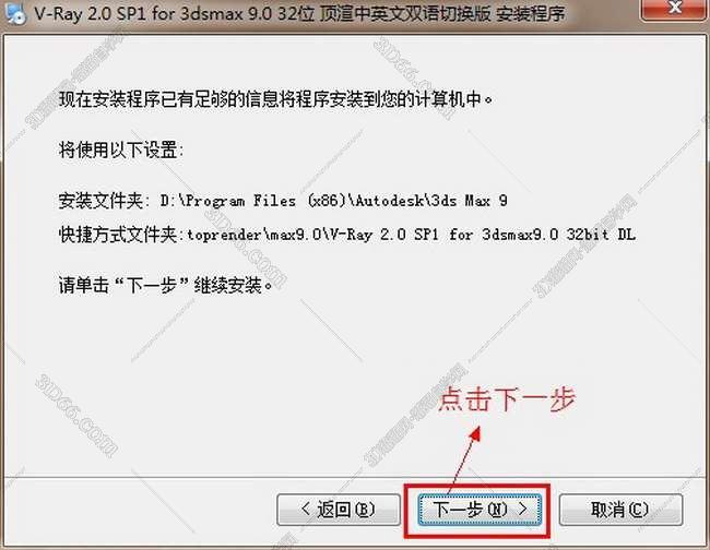 VRay 2.0【vr 2.0】 SP1 for 3dsmax9.0 (32位) 中英文双语切换官方破解版安装图文教程、破解注册方法图六