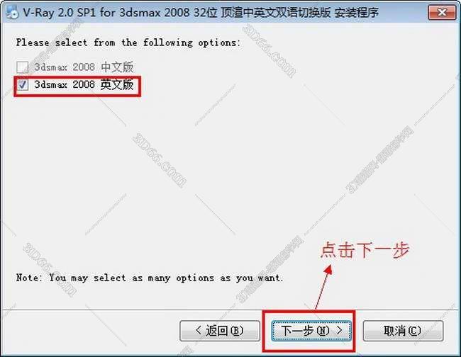 VRay 2.0【vr 2.0】 SP1 for 3dsmax2008 (32位) 中英文双语切换官方破解版安装图文教程、破解注册方法图四