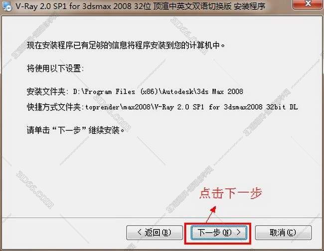VRay 2.0【vr 2.0】 SP1 for 3dsmax2008 (32位) 中英文双语切换官方破解版安装图文教程、破解注册方法图六