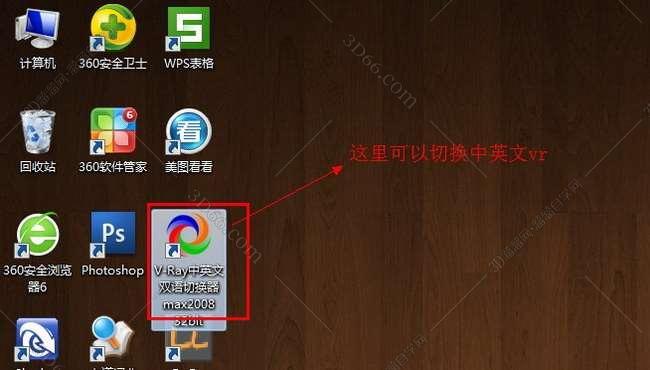 VRay 2.0【vr 2.0】 SP1 for 3dsmax2008 (32位) 中英文双语切换官方破解版安装图文教程、破解注册方法图十