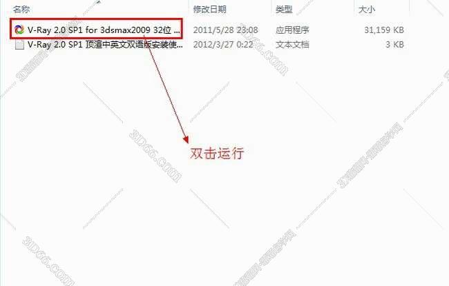 VRay 2.0【vr 2.0】 SP1 for 3dsmax2009 (32位) 中英文双语切换官方破解版安装图文教程、破解注册方法图二