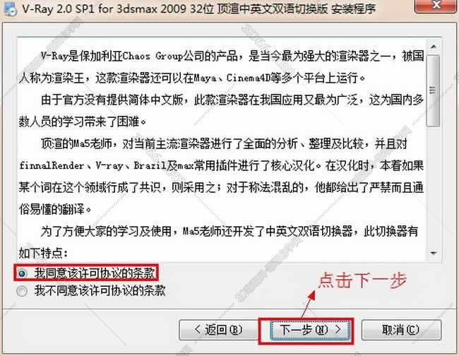 VRay 2.0【vr 2.0】 SP1 for 3dsmax2009 (32位) 中英文双语切换官方破解版安装图文教程、破解注册方法图四