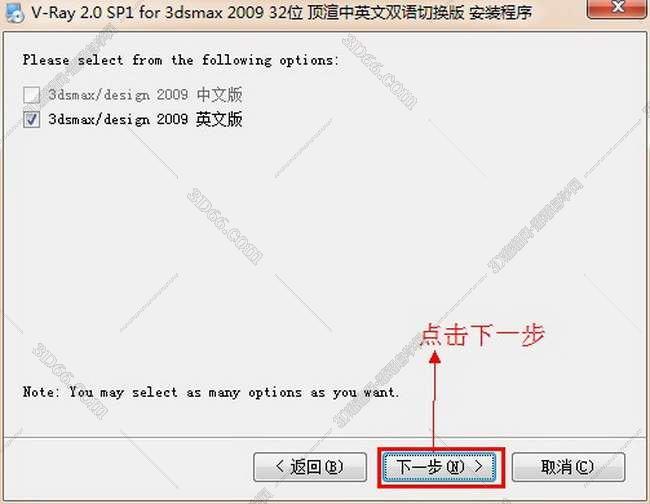 VRay 2.0【vr 2.0】 SP1 for 3dsmax2009 (32位) 中英文双语切换官方破解版安装图文教程、破解注册方法图五