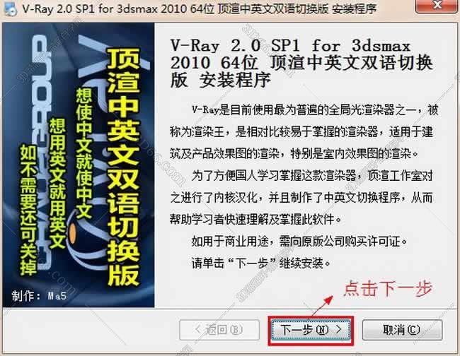 VRay 2.0【vr 2.0】 SP1 for 3dsmax2010 (64位) 中英文双语切换官方破解版安装图文教程、破解注册方法图三