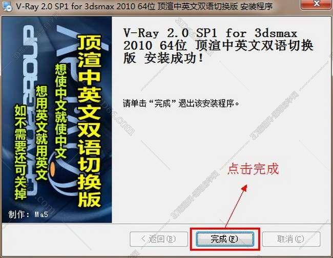 VRay 2.0【vr 2.0】 SP1 for 3dsmax2010 (64位) 中英文双语切换官方破解版安装图文教程、破解注册方法图八