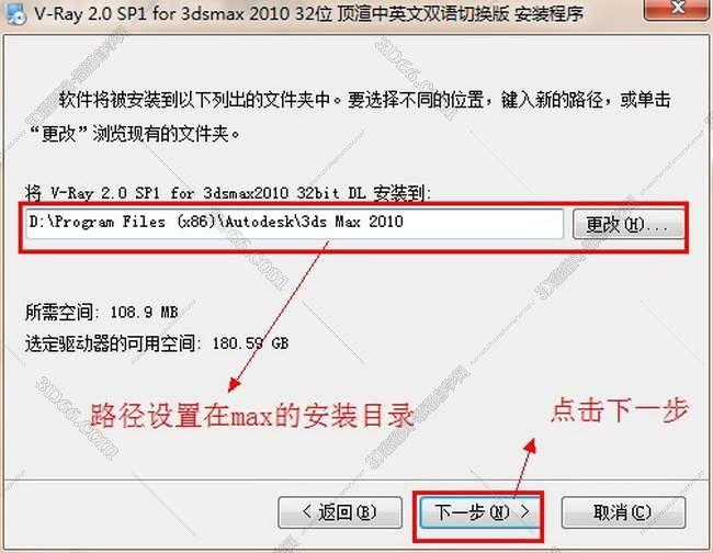 VRay 2.0【vr 2.0】 SP1 for 3dsmax2010(32位) 中英文双语切换官方破解版安装图文教程、破解注册方法图五