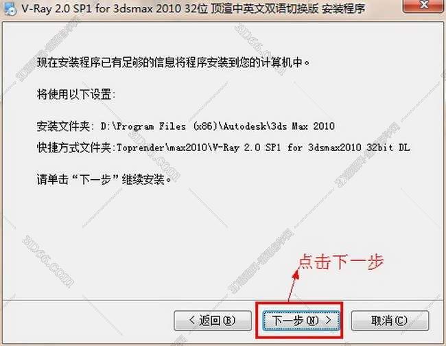 VRay 2.0【vr 2.0】 SP1 for 3dsmax2010(32位) 中英文双语切换官方破解版安装图文教程、破解注册方法图六