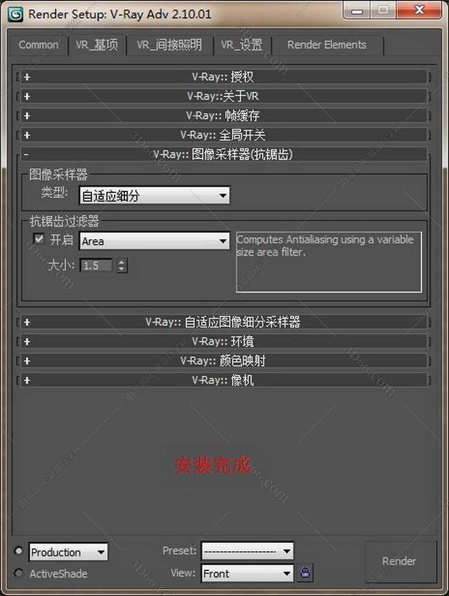 VRay 2.0【vr 2.0】 SP1 for 3dsmax2010(32位) 中英文双语切换官方破解版安装图文教程、破解注册方法图九