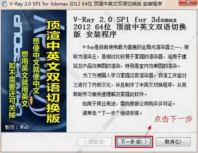 VRay 2.0【vr 2.0】 SP1 for 3dsmax2012 (64位) 中英文双语切换官方破解版安装图文教程、破解注册方法图三