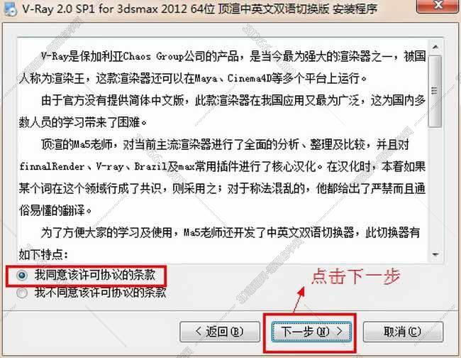 VRay 2.0【vr 2.0】 SP1 for 3dsmax2012 (64位) 中英文双语切换官方破解版安装图文教程、破解注册方法图四
