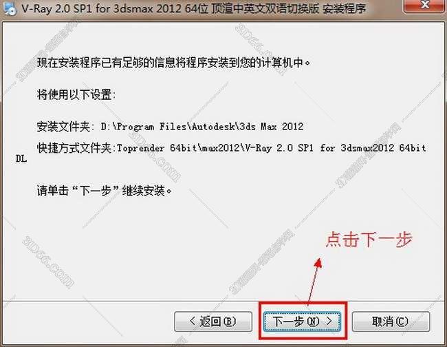 VRay 2.0【vr 2.0】 SP1 for 3dsmax2012 (64位) 中英文双语切换官方破解版安装图文教程、破解注册方法图七