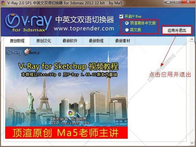 VRay 2.0【vr 2.0】 SP1 for 3dsmax2012 (32位) 中英文双语切换官方破解版安装图文教程、破解注册方法图十二