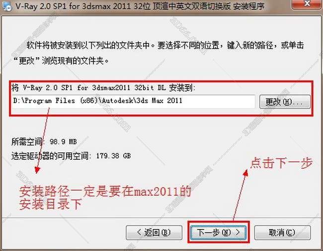 vray2.0【adv 2.0 sp1 for 3dmax2011】渲染器(32位)中文版安装图文教程、破解注册方法图五