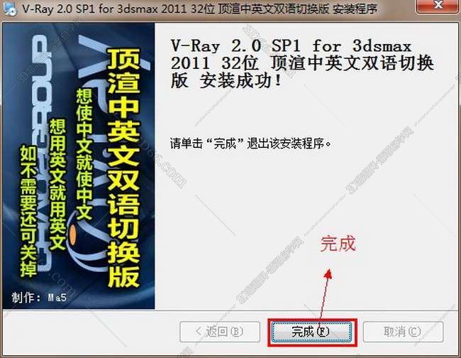 vray2.0【adv 2.0 sp1 for 3dmax2011】渲染器(32位)中文版安装图文教程、破解注册方法图七