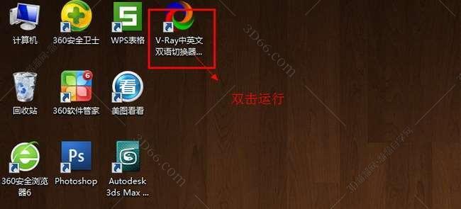 vray2.0【adv 2.0 sp1 for 3dmax2011】渲染器(32位)中文版安装图文教程、破解注册方法图十