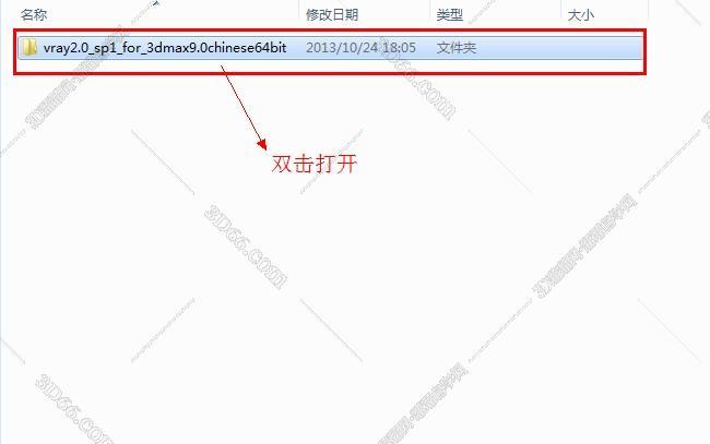 vray2.0【adv 2.0 sp1 for 3dmax9.0】渲染器(64位)中文版安装图文教程、破解注册方法图一